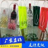 耐寒环保入液体可装冰块红酒袋-东莞厂家定做