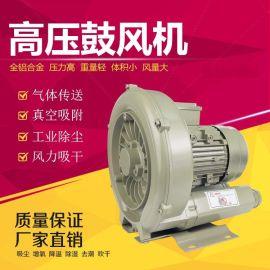 诚亿Tb-750 高压风机漩涡气泵高压气泵旋涡式气泵鱼塘增氧机高压鼓风机