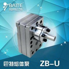 ZB-U纺丝计量泵厂家直销|熔融化纤计量泵价格优惠