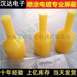 **银川耐高温通孔保护拉塞 喷塑电镀氧化用硅胶密封堵头