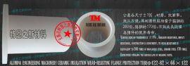 99氧化铝工程机械陶瓷绝缘抗蚀耐磨法兰保护管φ122-82×66×122