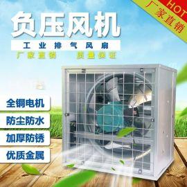 诚亿CY-4G负压风机厂房降温通风工业排风扇排气扇 工厂排抽风机480型