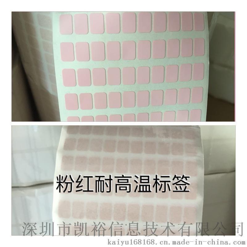PI耐高温标签5*5mm 粉红耐高温条码纸 深圳耐高温标贴 公明耐高温标签厂家 东莞高温条码纸生产厂家 PCB粉红高温标