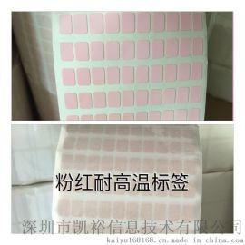 PI耐高溫標籤5*5mm 粉紅耐高溫條碼紙 深圳耐高溫標貼 公明耐高溫標籤廠家 東莞高溫條碼紙生產廠家 PCB粉紅高溫標