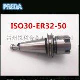 厂家直销批发ISO-MS 无键槽高速刀柄ISO30-ER32-50MS
