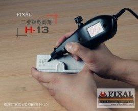电刻笔 H-13 -上海菲克苏