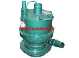 FQW25-50风动潜水泵