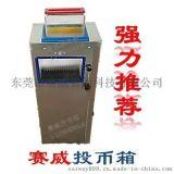 赛威TB70不锈钢投币机自动投币箱