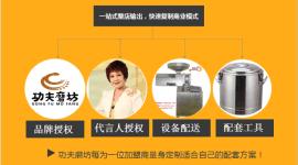 湛江早餐店加盟,99%人选择加盟功夫磨坊