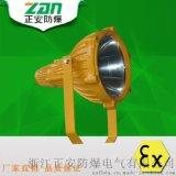 海洋王BTC8210防爆投光燈探照燈隔爆型廠家價格
