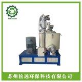 【鬆遠科技】SHR-300L高速混合機PVC混合機 色母粒改性混合機