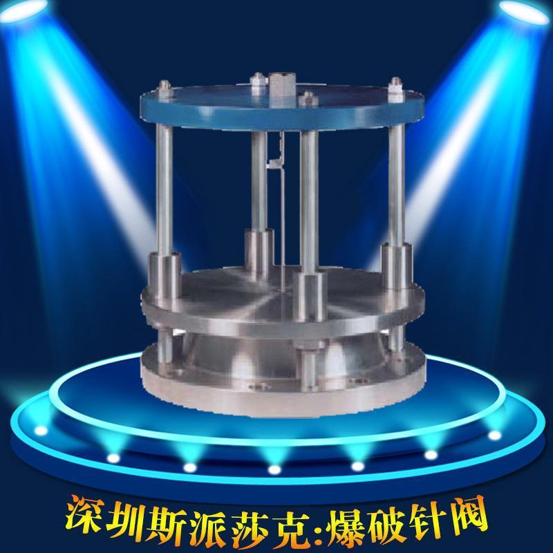 不鏽鋼爆破針閥爆破針型泄壓閥安全泄壓裝置
