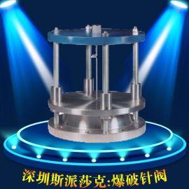 不锈钢爆破针阀爆破针型泄压阀安全泄压装置