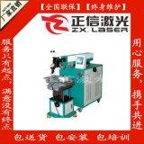 東莞深圳模具鐳射焊接機/惠州模具鐳射補焊機