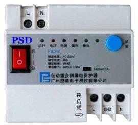 自动重合闸开关/智能重合闸电源守护神/220V自动重合闸漏电保护器