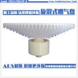 供应谭福RMA型旋混式曝气器|优质ABS材质曝气盘|质优价廉认准谭福