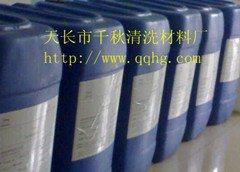 高效环保型WQ-600不锈钢酸洗钝化液