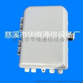 壁挂式1分16光分箱 24芯塑料光缆分纤箱 光纤楼道箱特价供应