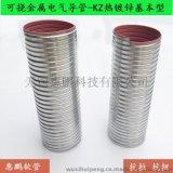 KZ-1熱鍍鋅雙扣型抗拉抗壓型可撓電氣導管 電纜保護套管 預埋專用管