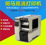 ZEBRA斑马 170Xi4 300点工业级条码打印机标签 条形码标签机