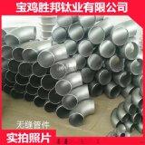 供應優質鈦管件  ta2鈦彎頭  鈦三通 高強度耐腐蝕