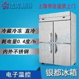 厂家直销厨房四门冷藏柜_保鲜工作台冷柜