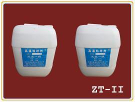 高温粘结剂ZT-II