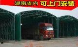 长沙推拉棚活动棚大型伸缩仓储挡雨棚户外遮阳蓬停车篷