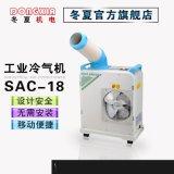 SAC-18工业移动冷气机