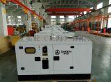 12kw柴油发电机 大型静音发电机组 厂家直销