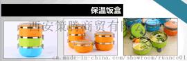 西安不锈钢饭盒 保温饭盒保温彩色  西安饭盒礼品盒