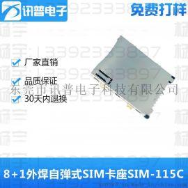 8+1外焊自弹出式SIM卡座SIM-115C   槽9P