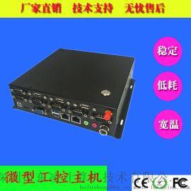 工業級工控機電腦Ubuntu系統工控機