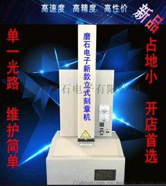 立式激光刻章机 立式激光印章机品牌 立式刻章机厂家