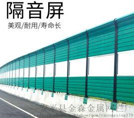 金属桥梁小区工厂高铁隔音墙/隔音屏障/声屏障