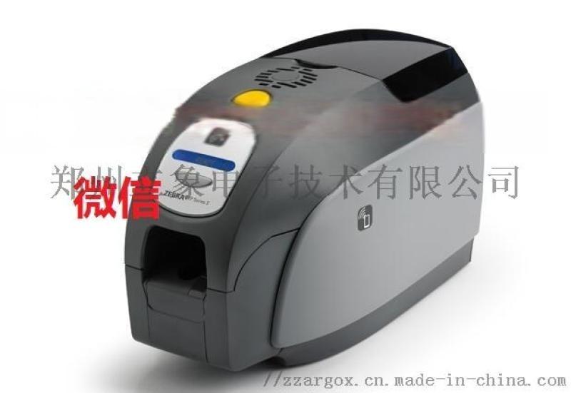 郑州供斑马ZXP3C证卡打印机员工卡打印机