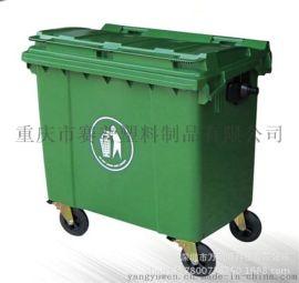 厂家供应660L户外周转带轮揭盖垃圾箱