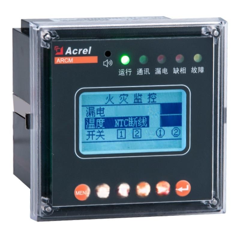 電氣火災探測器,ARCM200L-Z2火災探測器
