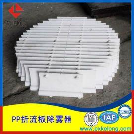 塑料PP折流板除雾器S型折流板除沫器折流板捕雾器
