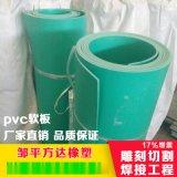 pvc软板 防腐耐磨 软pvc 酸碱池污水池衬里