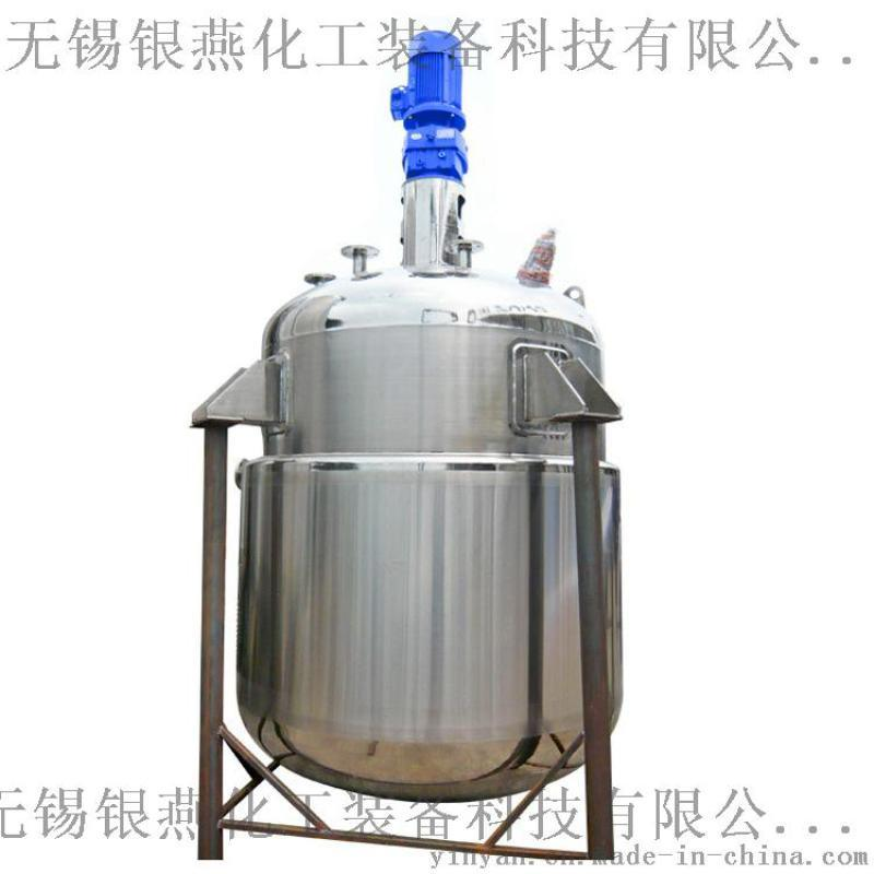 搅拌分散乳化反应釜 真空搅拌设备
