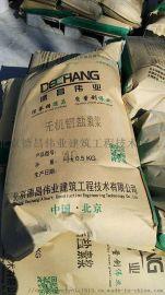 无机铝盐素水泥浆厂 无机铝盐防水素浆