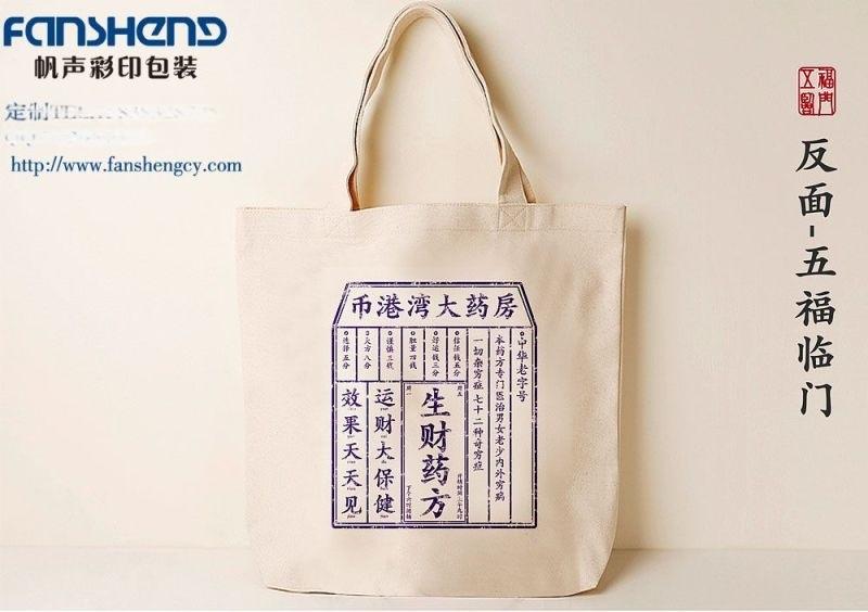 企业宣传帆布袋定制 培训帆布袋宣传袋帆布袋生产厂家