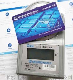 长沙威铭LXSZ-K7插卡式预付费家用冷水表