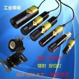镭射定位灯  激光标线器  激光划线仪