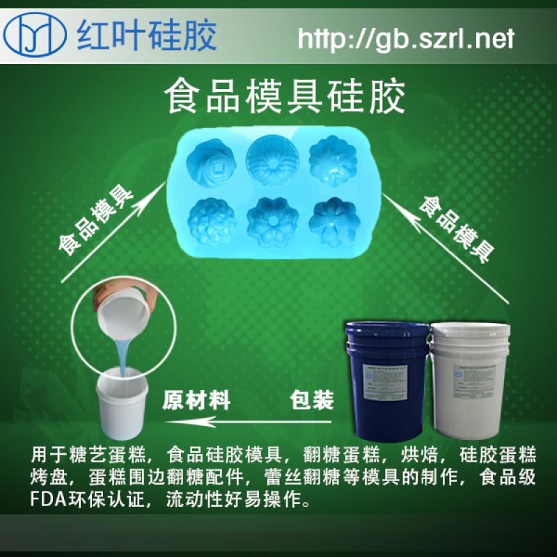 仿真食品模具硅胶 红叶液体模具硅胶厂