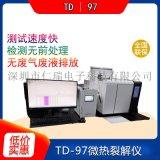 TD-97高效檢測鄰苯微解儀 ROHS十項分析測試