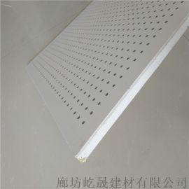 现货直销硅酸钙玻璃棉复合吸音板 防火防潮吸音吊顶