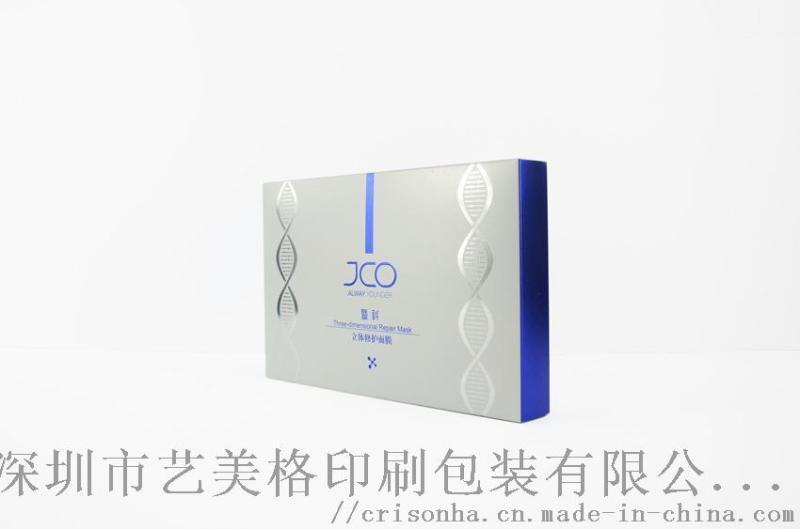 专业厂家定制纸品印刷面膜包装盒