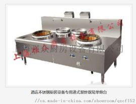 商用厨房专用港式双炒双尾单炮台